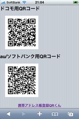 携帯アドレス帳登録QRくん画像1